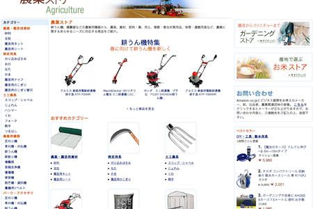 Amazon農業ストアがオープン。農業資材が何でも揃う通販サイト。