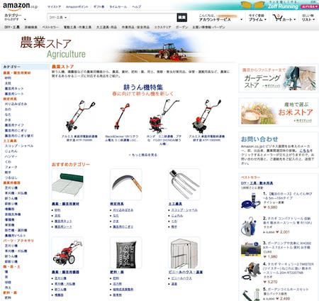 Amazon農業ストア