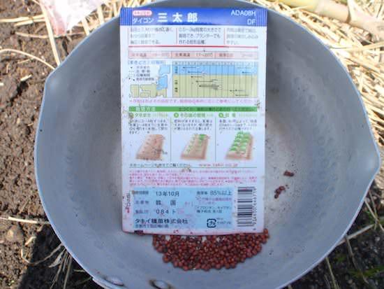 大根の種(三太郎)