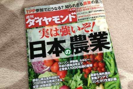 週刊ダイヤモンドで農業特集「実は強いぞ!日本の農業」