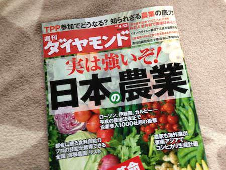 週刊ダイヤモンド「実は強いぞ!日本の農業」