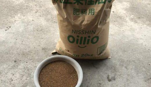 有機肥料の種類と特徴・使い方