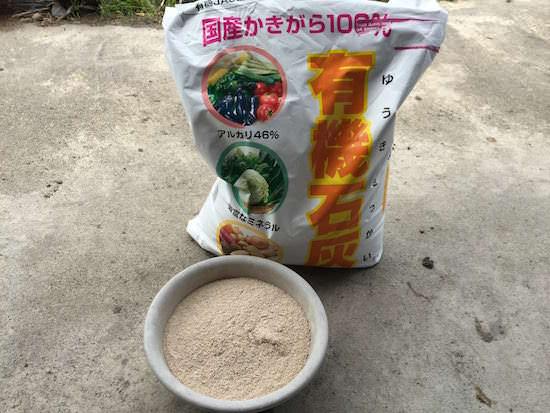 有機石灰(牡蠣殻石灰)