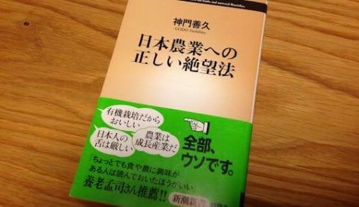 食や農に興味ある人は読んでおこ「日本農業への正しい絶望法」
