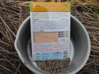 サラダベビーリーフの種