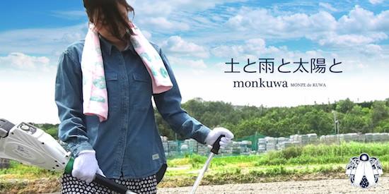 monkuwa モンクワ(MONPE de KUWA)