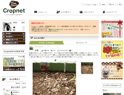 Cropnet(クロップネット)