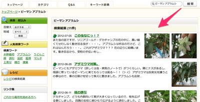 PlantsNote(検索機能)