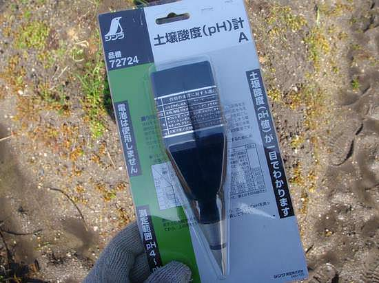 シンワ測定の土壌酸度計(pH)