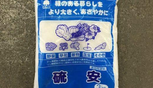 化学肥料(単肥)の種類と特徴・使い方