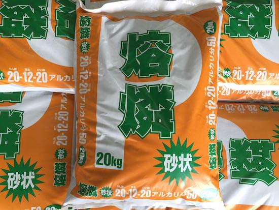 熔成リン肥(ようりん)