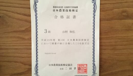 日本農業技術検定3級に合格ヽ(・∀・)ノ ワチョーイ♪ 試験対策に使用した参考書と問題集はコレ