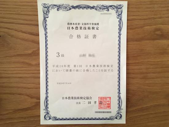 日本農業技術検定3級合格証書