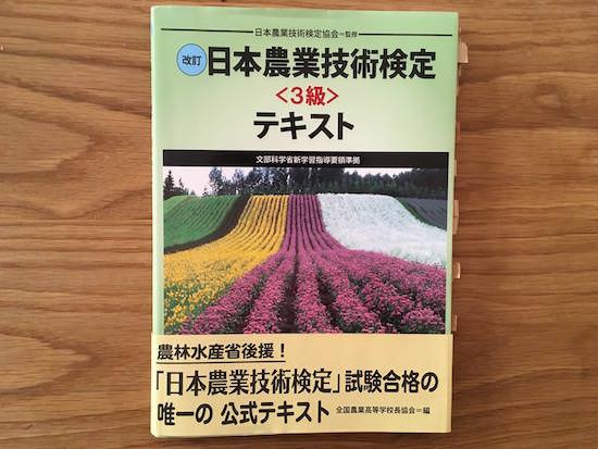 日本農業技術検定 3級テキスト