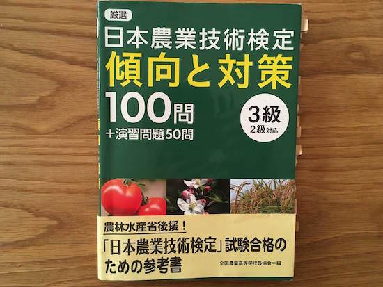 日本農業技術検定 傾向と対策