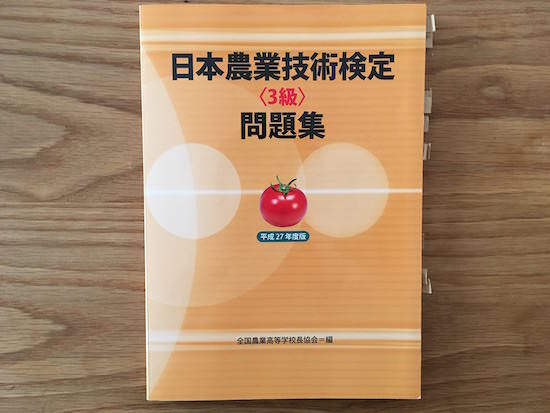 日本農業技術検定 3級問題集