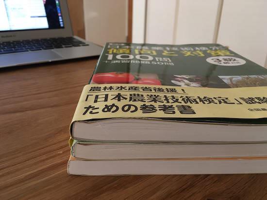 日本農業技術検定テキスト・問題集のボリューム