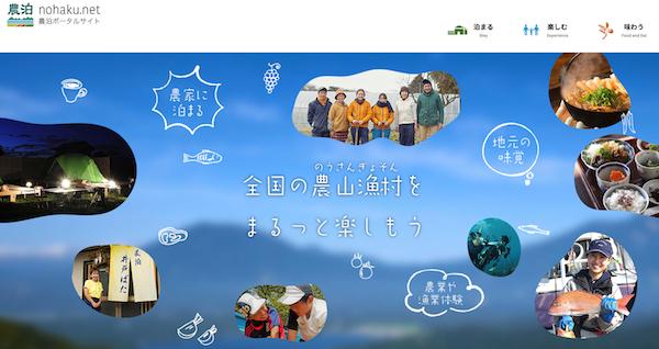 nohaku.net(農泊ポータルサイト)