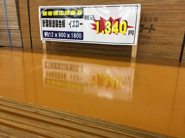 耐水性の高い塗装合板