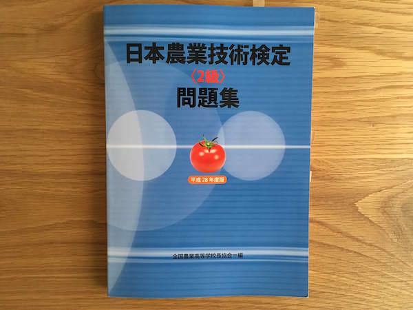 日本農業技術検定 2級問題集