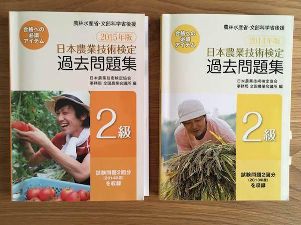 日本農業技術検定 2級過去問題集