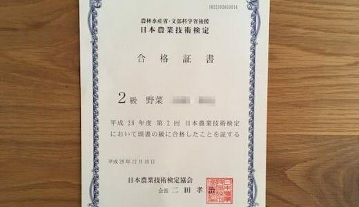 日本農業技術検定2級に合格しましたヽ(・∀・)ノ ワチョーイ♪ 試験対策のコツなどメモ