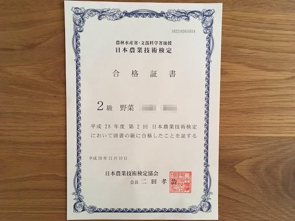 日本農業技術検定2級合格証書