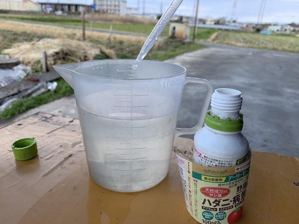 農薬を水で薄めて混ぜる