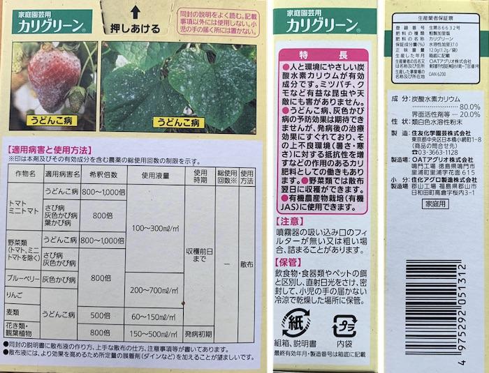 農薬のラベル表示