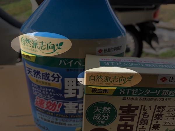 天然成分の農薬(自然派薬剤)