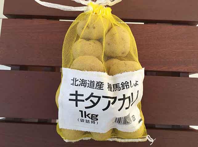 種芋用のジャガイモ