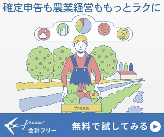 農業の確定申告に対応したクラウド会計「freee(フリー)」