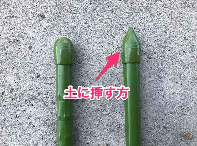 支柱は尖っている方を土に挿す