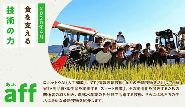 農林水産省のWebマガジン「aff(あふ)」