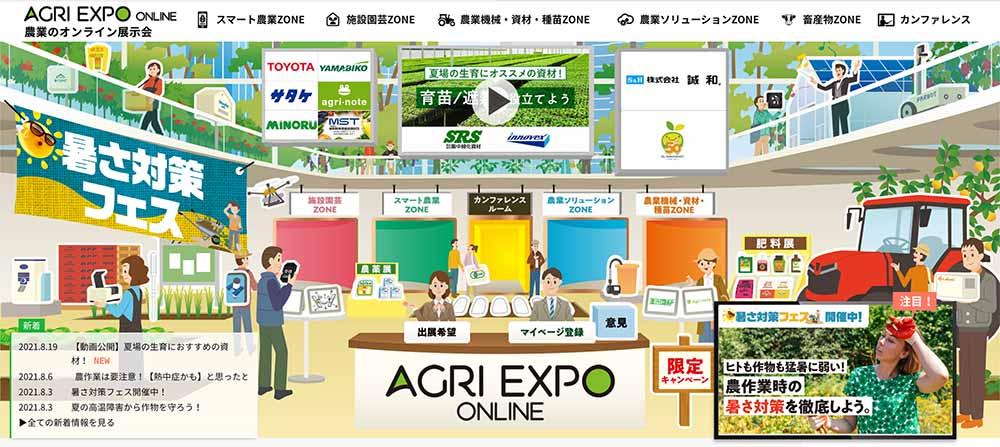 AGRI EXPO ONLINE
